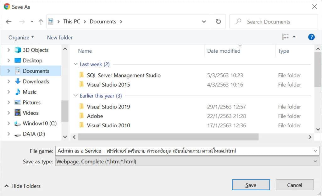 วิธีแก้ไข Google Chrome Popup Save As หน้าจอไม่ชัด
