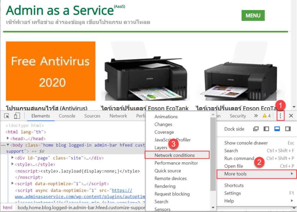 วิธีเปลี่ยน User Agent ใน Google Chrome