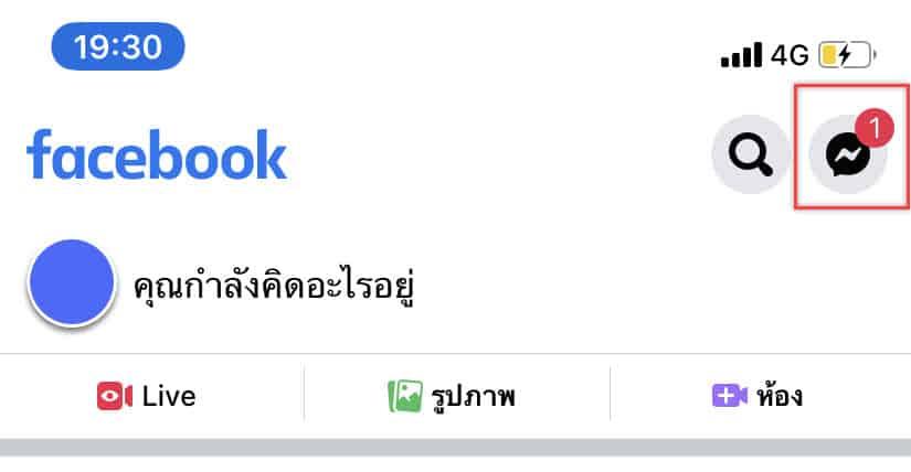 วิธีแก้ facebook แสดงการแจ้งเตือน Messenger ว่ายังอ่านไม่หมด