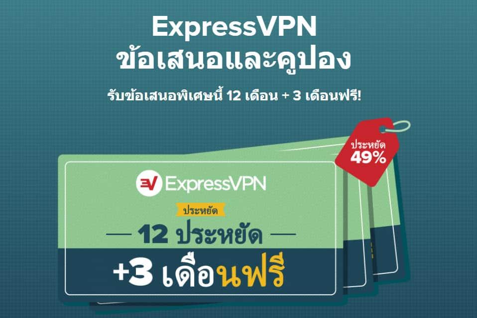 ExpressVPN ส่วนลด 49% และ 12 เดือน + 3 เดือนฟรี!